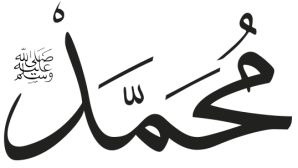 538px-Muhammad_Salat.svg